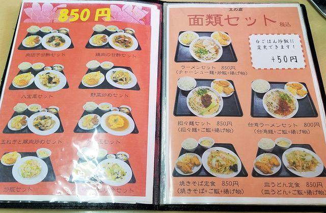 中国料理新華(小)_003