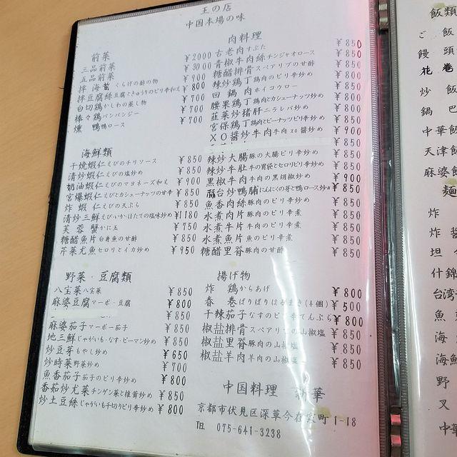 中国料理新華(小)_005