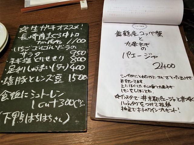 つなぐ食堂(小)_004