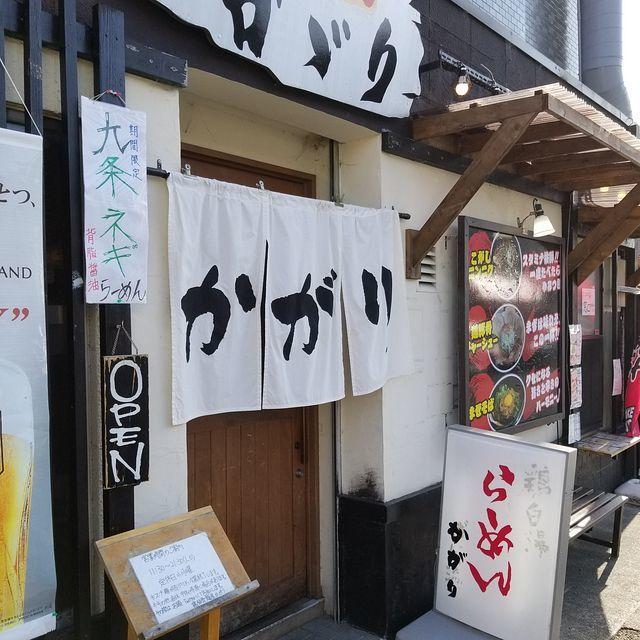 麺屋かがり(小)_002
