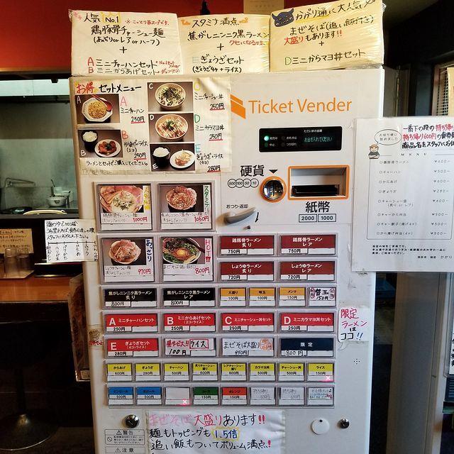 麺屋かがり(小)_003
