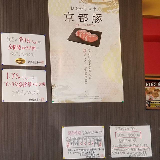 麺屋かがり(小)_011