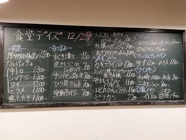 食堂デイズ(小)_002