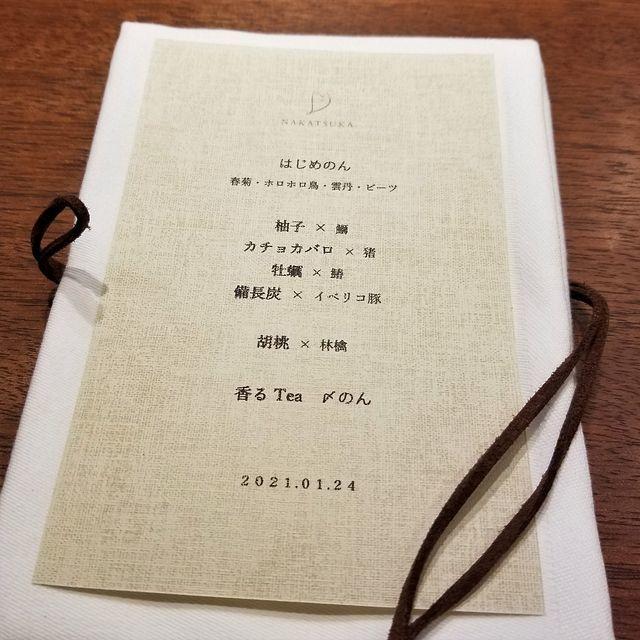 NAKATSUKA(小)_002