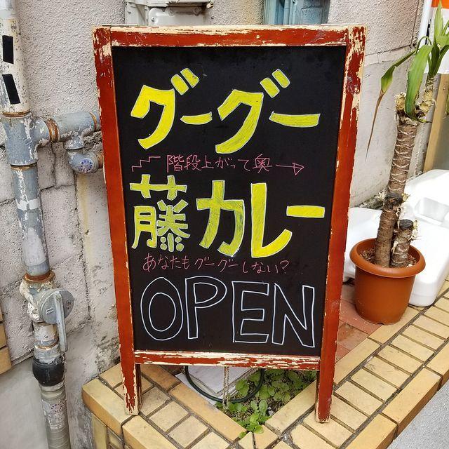 グーグー藤カレー(小)_002