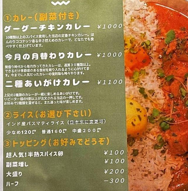 グーグー藤カレー(小)_005