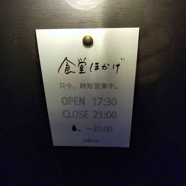 食堂ほかげ(小)_001