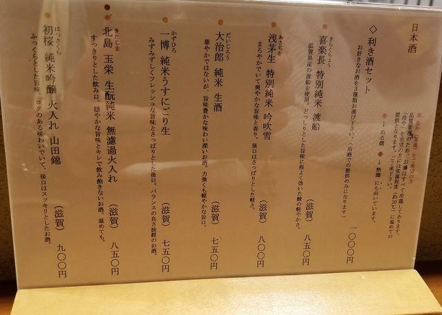 食堂ほかげ(小)_013