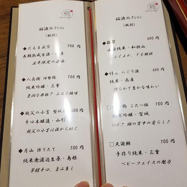 楓再開(小)_004