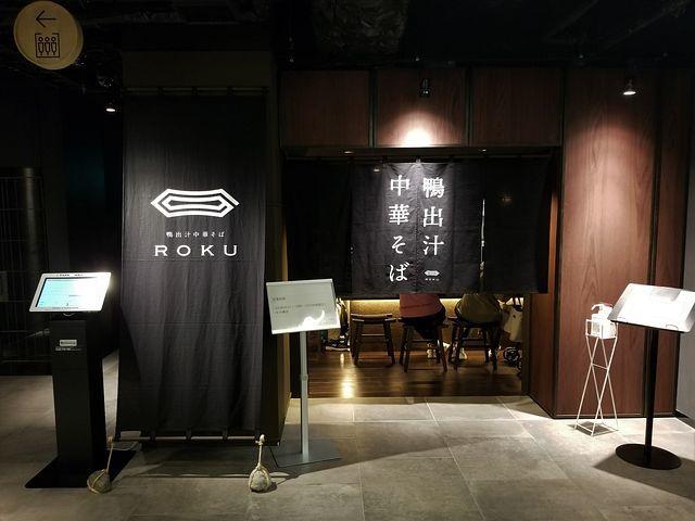ROKU(小)_003