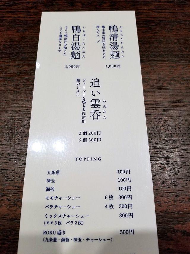 ROKU(小)_004