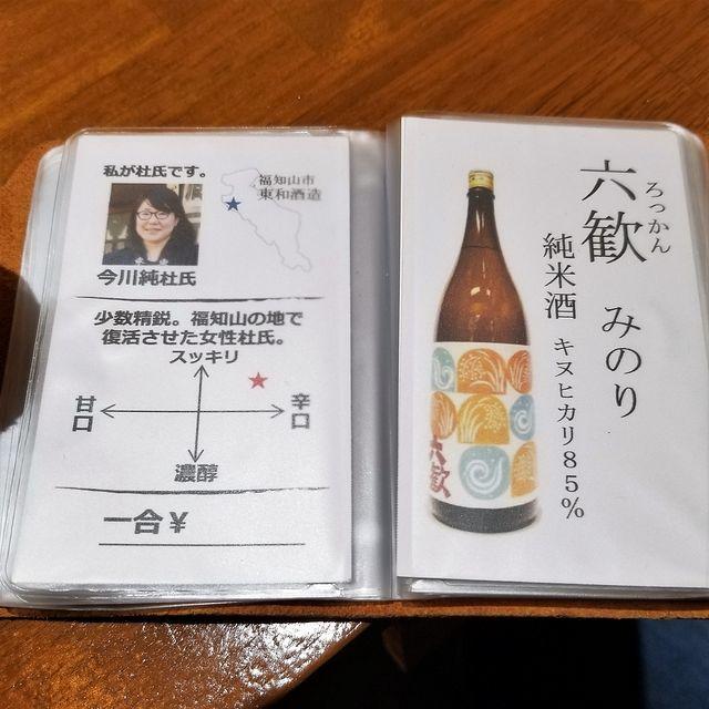 串揚げどうぞっ!(小)_018