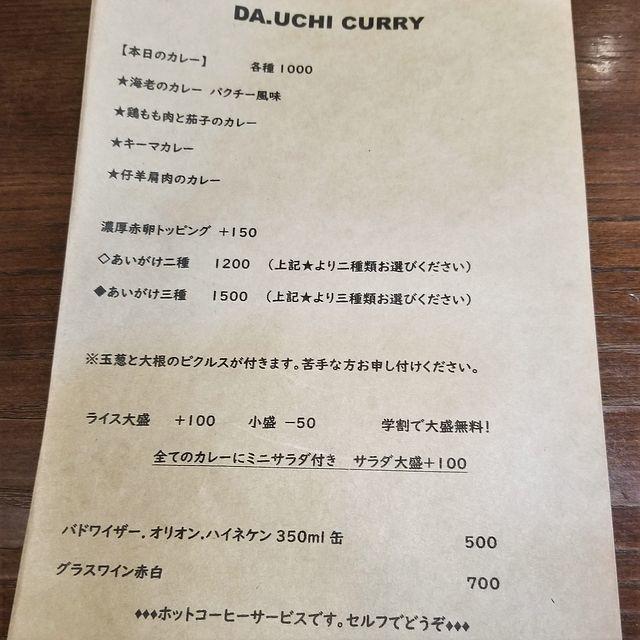 ダウチカレー2(小)_002