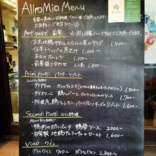 アッローロ・ミオ(小)_002