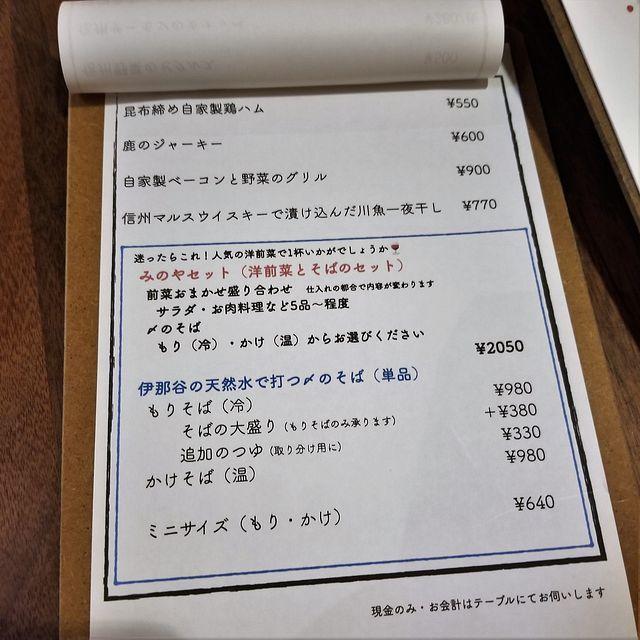 みのや(小)_003