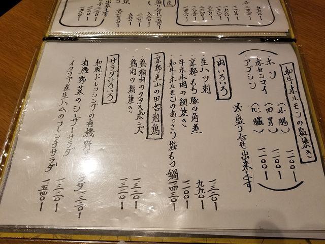 Abats奥村(小)_004