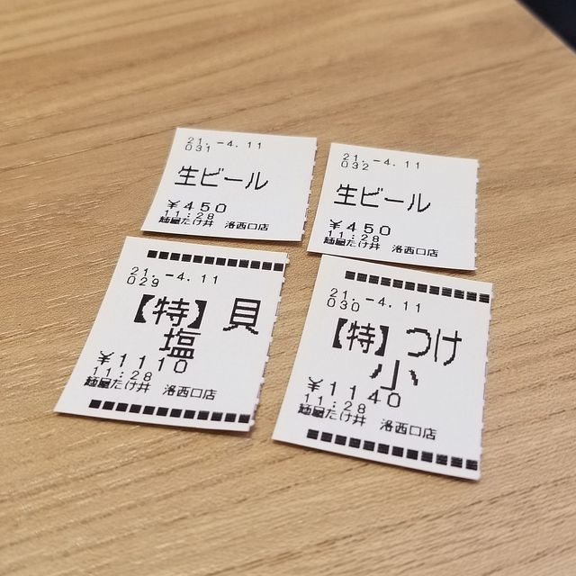 たけ井(小)_004