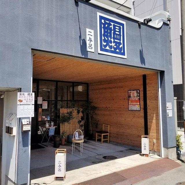 二与呂(小)_001