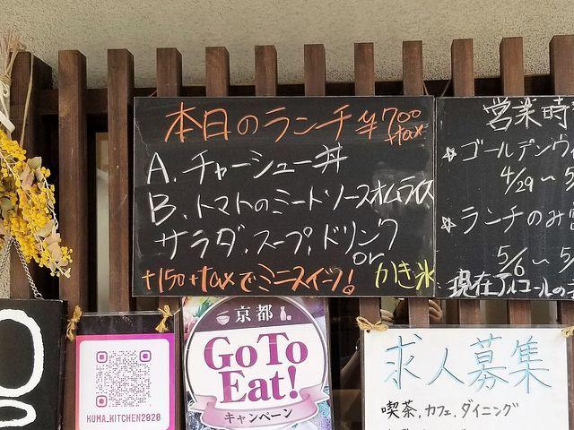 くまキッチン(小)_003