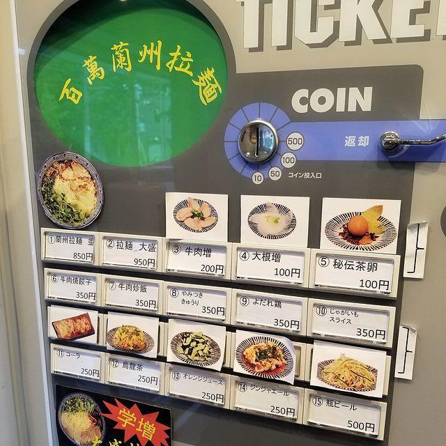 蘭州拉麺(小)_001