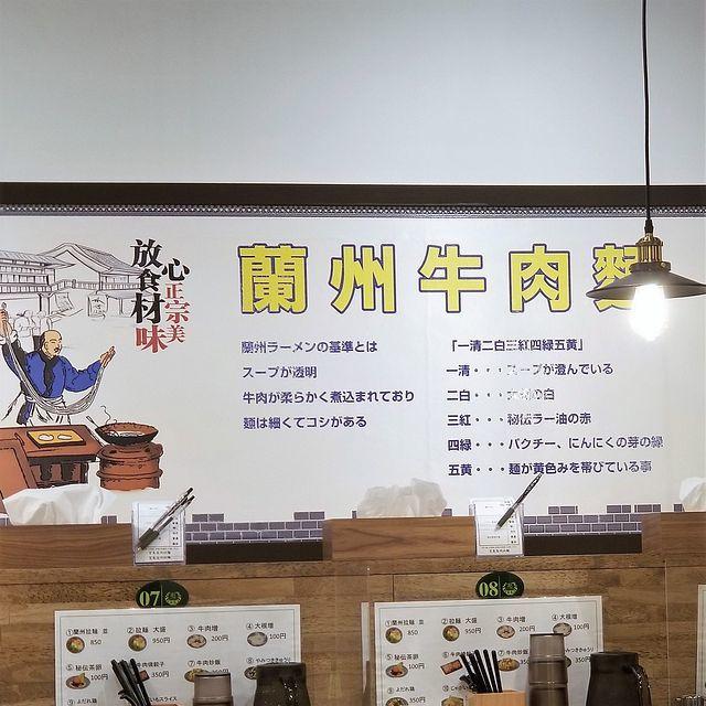 蘭州拉麺(小)_008