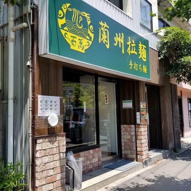 蘭州拉麺(小)_015