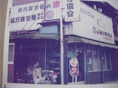 熊谷旅行業協会 本社
