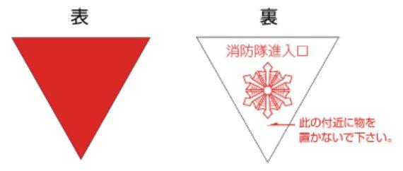 赤い三角マーク 表と裏
