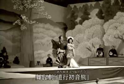 尾上松緑 おのえ しょうろく 舞台劇 道行初音旅 みちゆきはつねのたび