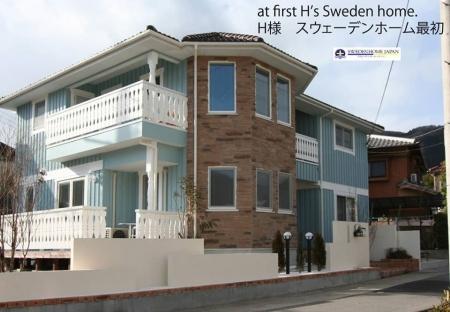 スウェーデンホーム H様