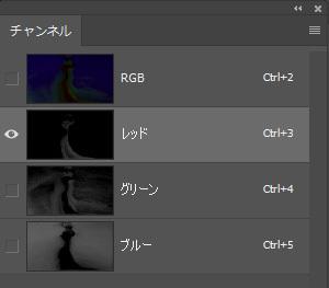 RGBチャンネル00 1