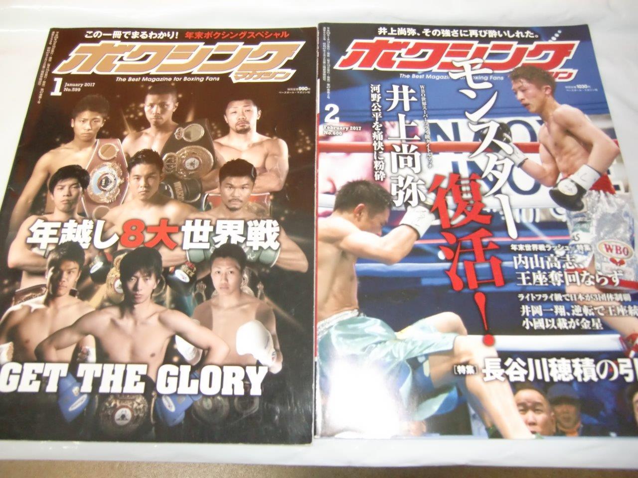 ボクシングマガジン 2017年1月、2月号表紙