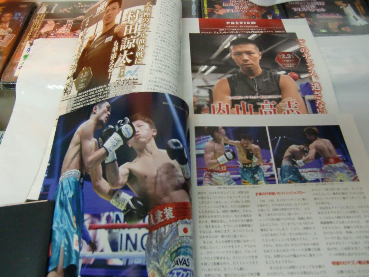 ボクシングマガジン 2017年1月、2月号中身