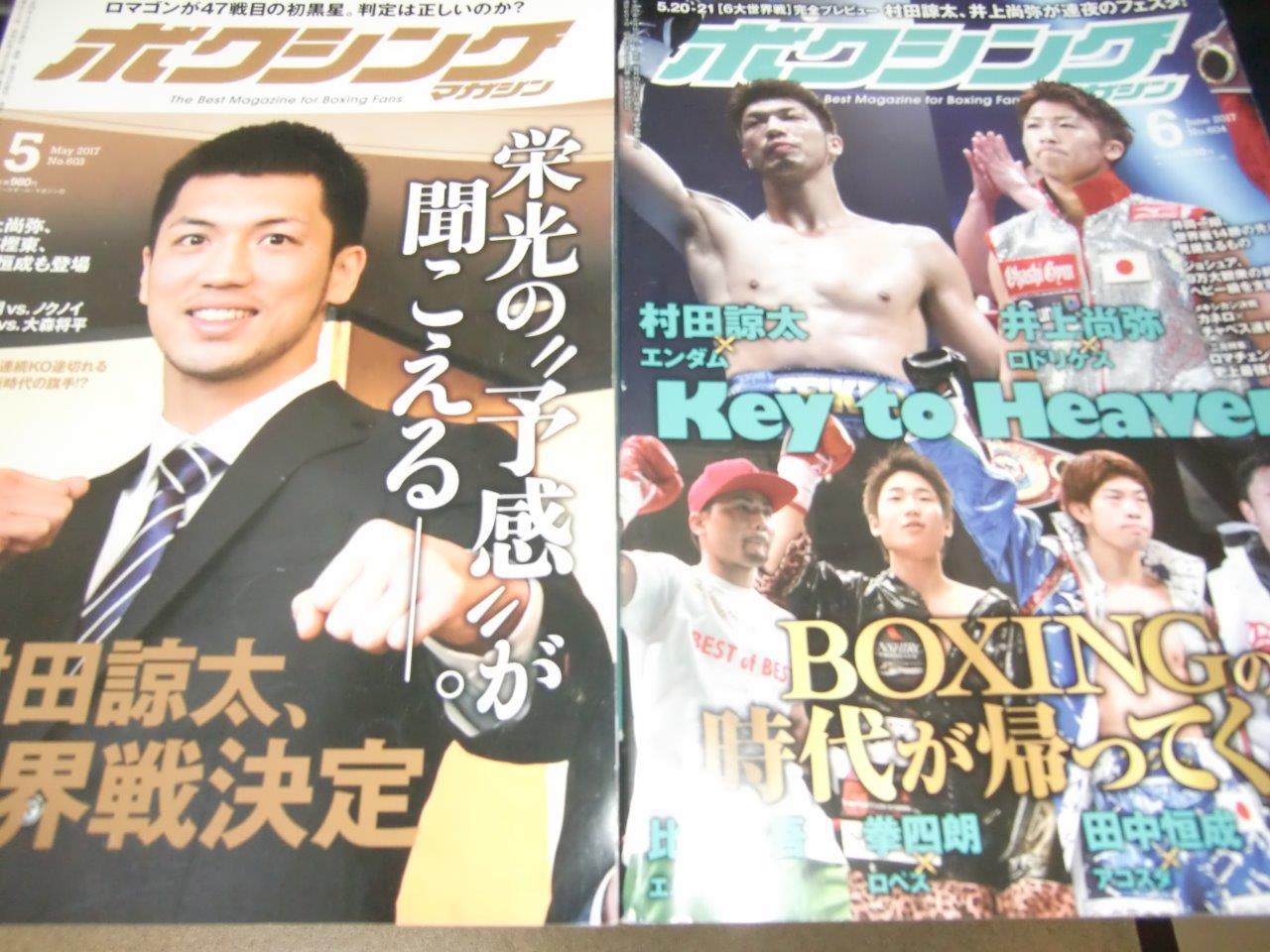 ボクシングマガジン2017年5月、6月号