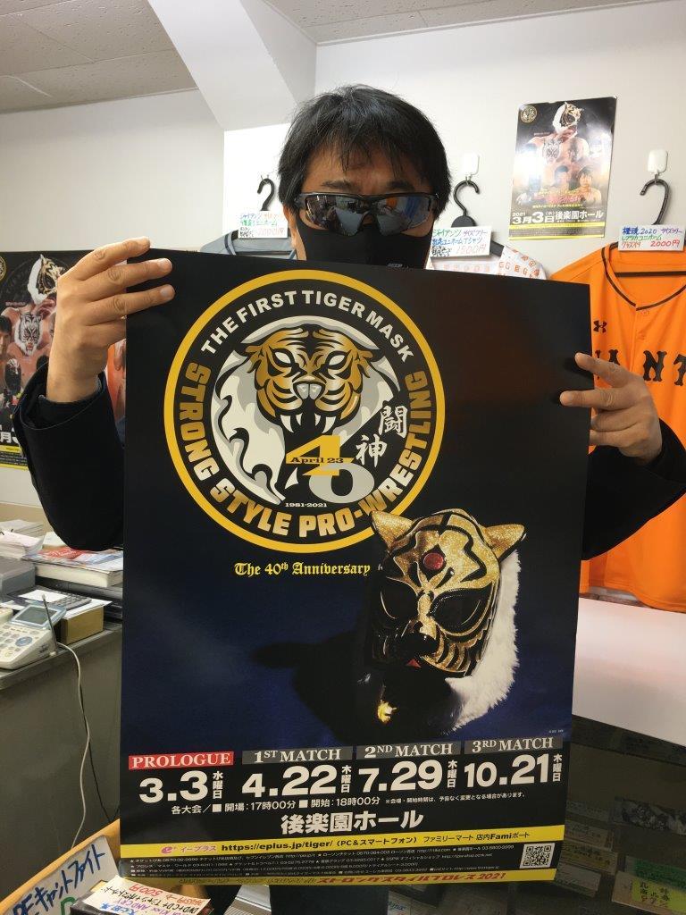 ストロングスタイルプロレス年間のポスターを持つ二見