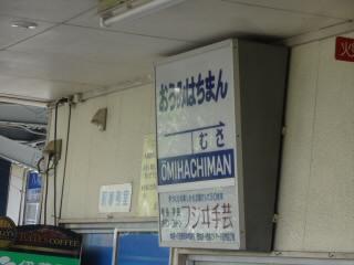 滋賀近江鉄道近江八幡駅