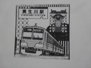滋賀近江鉄道貴生川駅スタンプ