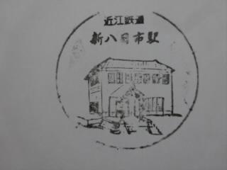 滋賀近江鉄道新八日市駅スタンプ