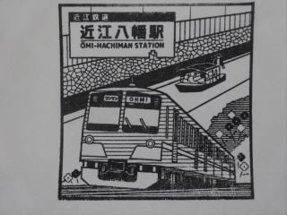 滋賀近江鉄道近江八幡駅スタンプ