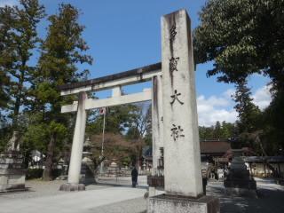 滋賀多賀大社