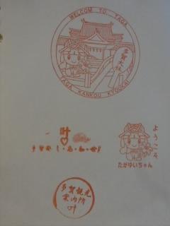 滋賀多賀大社スタンプ