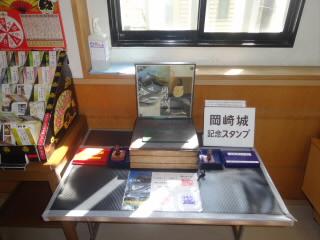 愛知岡崎城スタンプ