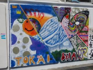愛知岡崎東海オンエア壁画