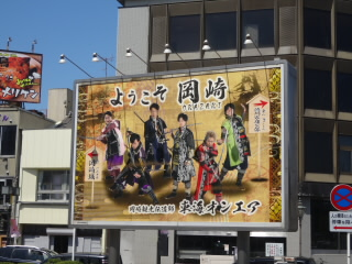 愛知岡崎東海オンエア広告