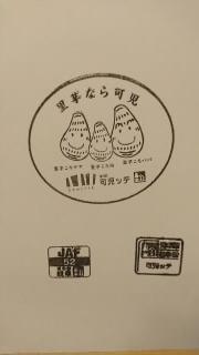 岐阜道の駅可児ッテスタンプ