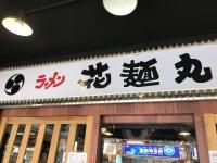 ラーメン花麺丸200306