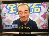 志村けんさん200330