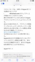 詐欺メール200603