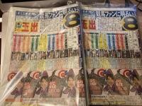日刊スポーツ台湾チア特集版200611
