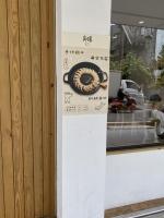 角鋳焼餃子200704